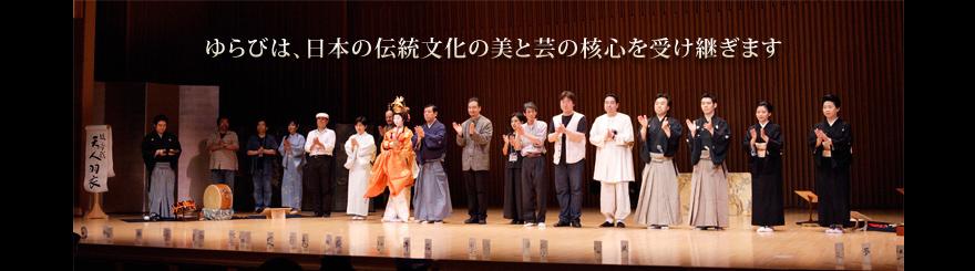 ゆらびは、日本の伝統文化の美と芸の核心を受け継ぎます